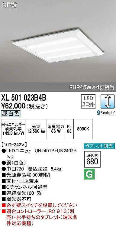 XL501023B4B オーデリック レッド・スクエア 直付・埋込兼用型 LEDユニット型ベースライト [LED]