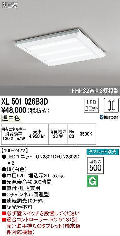XL501026B3D オーデリック レッド・スクエア 直付・埋込兼用型 LEDユニット型ベースライト [LED]