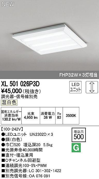 XL501026P3D オーデリック レッド・スクエア 直付・埋込兼用型 LEDユニット型ベースライト [LED]