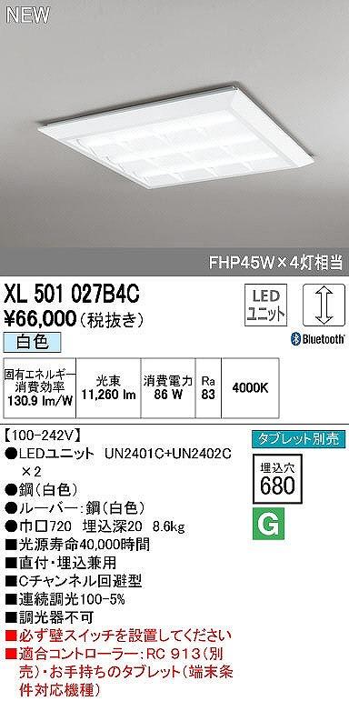 XL501027B4C オーデリック レッド・スクエア 直付・埋込兼用型 LEDユニット型ベースライト [LED]