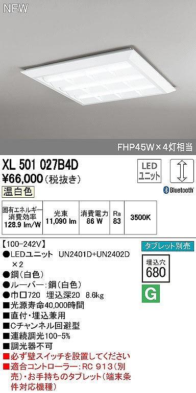 XL501027B4D オーデリック レッド・スクエア 直付・埋込兼用型 LEDユニット型ベースライト [LED]