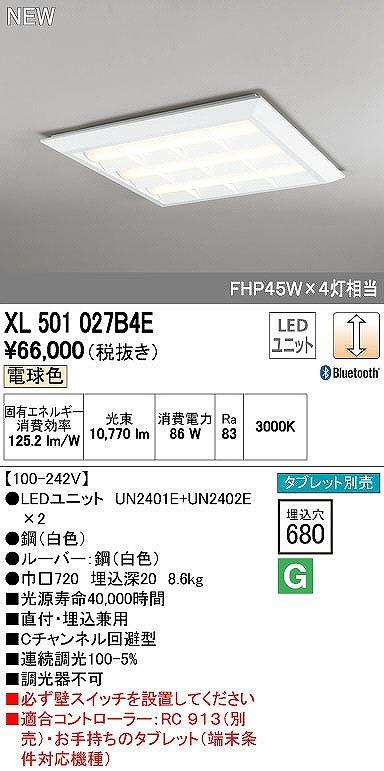 XL501027B4E オーデリック レッド・スクエア 直付・埋込兼用型 LEDユニット型ベースライト [LED]