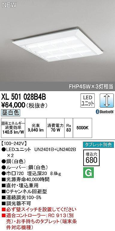 XL501028B4B オーデリック レッド・スクエア 直付・埋込兼用型 LEDユニット型ベースライト [LED]