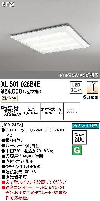 XL501028B4E オーデリック レッド・スクエア 直付・埋込兼用型 LEDユニット型ベースライト [LED]