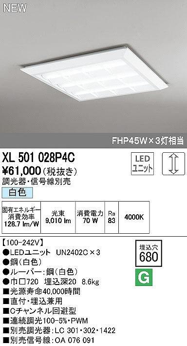XL501028P4C オーデリック レッド・スクエア 直付・埋込兼用型 LEDユニット型ベースライト [LED]