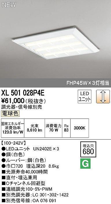 XL501028P4E オーデリック レッド・スクエア 直付・埋込兼用型 LEDユニット型ベースライト [LED]