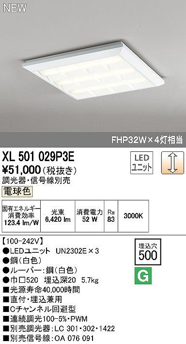 XL501029P3E オーデリック レッド・スクエア 直付・埋込兼用型 LEDユニット型ベースライト [LED]