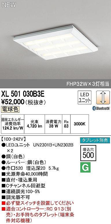 XL501030B3E オーデリック レッド・スクエア 直付・埋込兼用型 LEDユニット型ベースライト [LED]