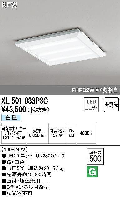 XL501033P3C オーデリック レッド・スクエア 直付・埋込兼用型 LEDユニット型ベースライト [LED]