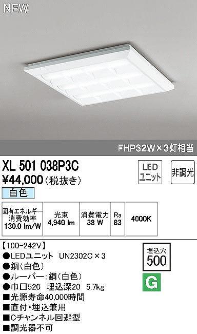 XL501038P3C オーデリック レッド・スクエア 直付・埋込兼用型 LEDユニット型ベースライト [LED]