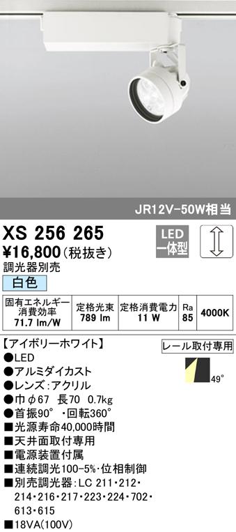 XS256265 オーデリック OPTGEAR オプトギア LED 山形クイックオーダー プラグタイプ スポットライト  [LED]