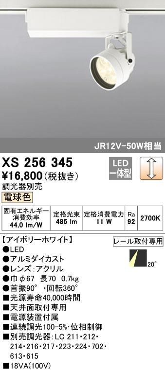 XS256345 オーデリック OPTGEAR オプトギア LED 山形クイックオーダー プラグタイプ スポットライト  [LED]