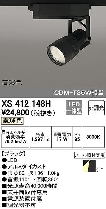 海外並行輸入正規品 XS412148H PLUGGED オーデリック PLUGGED プラグド スポットライト プラグタイプ スポットライト XS412148H [LED], 黒木町:4ffb1e8c --- business.personalco5.dominiotemporario.com