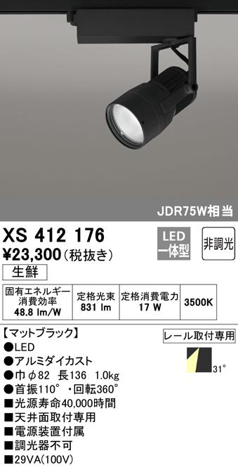 【驚きの値段で】 XS412176 オーデリック オーデリック PLUGGED [LED] PLUGGED プラグド プラグタイプ スポットライト [LED], 書道用品の筆匠庵:bb715159 --- hortafacil.dominiotemporario.com