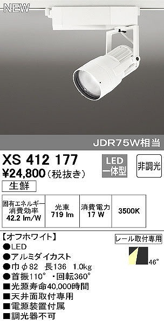 【35%OFF】 XS412177 [LED] オーデリック オーデリック スポットライト PLUGGED プラグド プラグタイプ スポットライト [LED], しらす家しまじ:464c9f6d --- supercanaltv.zonalivresh.dominiotemporario.com