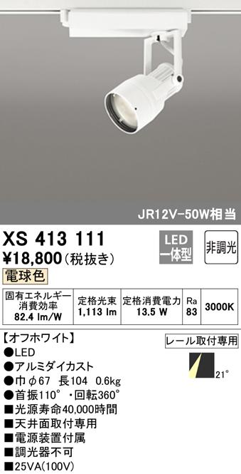 XS413111 オーデリック PLUGGED プラグド プラグタイプ スポットライト  [LED]