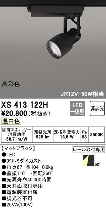 XS413122H オーデリック PLUGGED プラグド プラグタイプ スポットライト  [LED]
