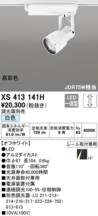 XS413141H オーデリック PLUGGED プラグド プラグタイプ スポットライト  [LED]