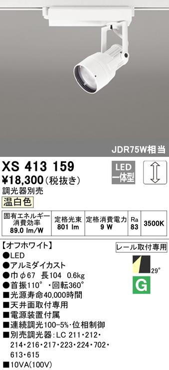 XS413159 オーデリック PLUGGED プラグド プラグタイプ スポットライト  [LED]