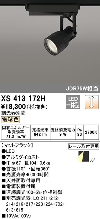 XS413172H オーデリック PLUGGED プラグド プラグタイプ スポットライト  [LED]