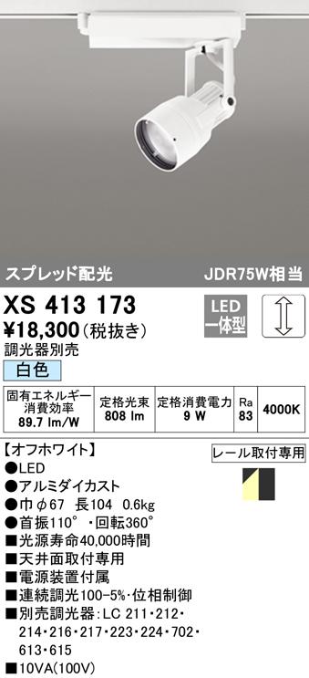 XS413173 オーデリック PLUGGED プラグド プラグタイプ スポットライト  [LED]