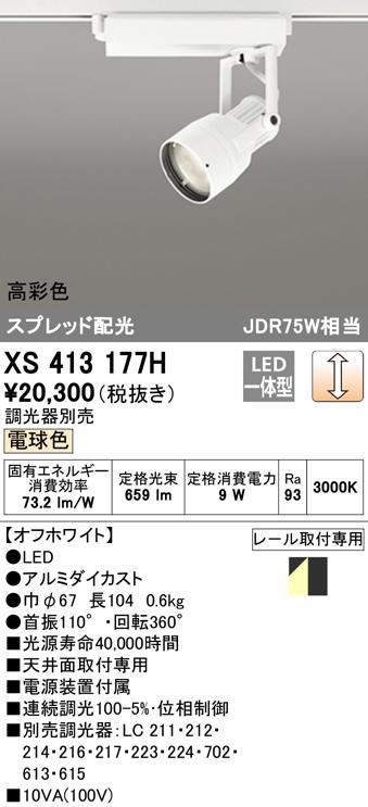 XS413177H オーデリック PLUGGED プラグド プラグタイプ スポットライト  [LED]
