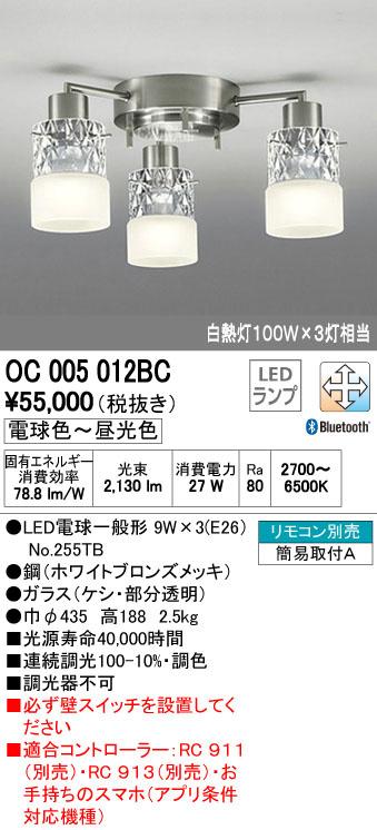 OC005012BC オーデリック CONNECTED LIGHTING 調光・調色可能型 直付シャンデリア [LED][Bluetooth]