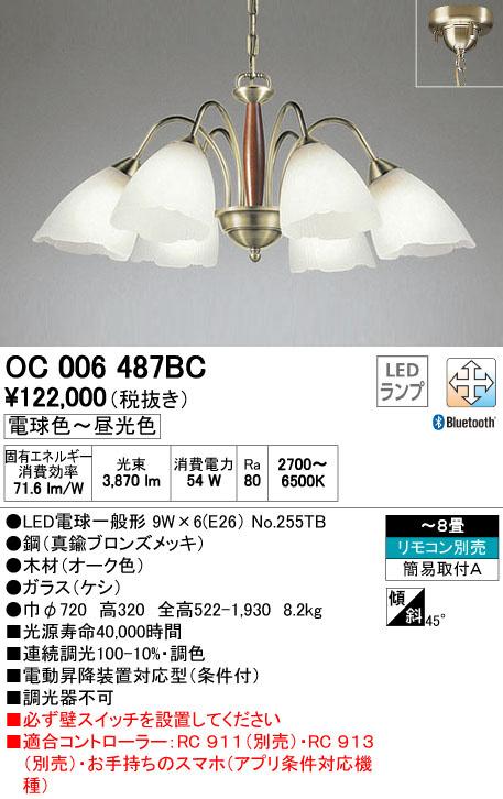 OC006487BC オーデリック CONNECTED LIGHTING 調光・調色可能型 チェーン吊シャンデリア  [LED][~8畳][Bluetooth]