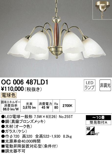 OC006487LD1 オーデリック Delgadoデルガド 非調光 チェーン吊シャンデリア  [LED電球色][~10畳]