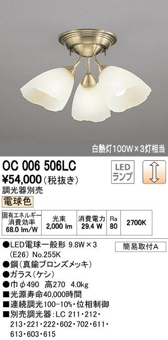 OC006506LC オーデリック Delgadoデルガド 調光可能型 直付シャンデリア [LED電球色]