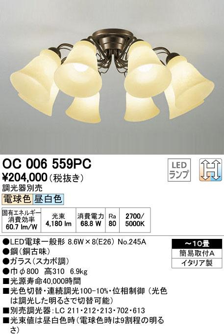 OC006559PC オーデリック METAL LUXAvile アービレ  光色切替調光可能型 直付シャンデリア [LED電球色・昼白色][~10畳]