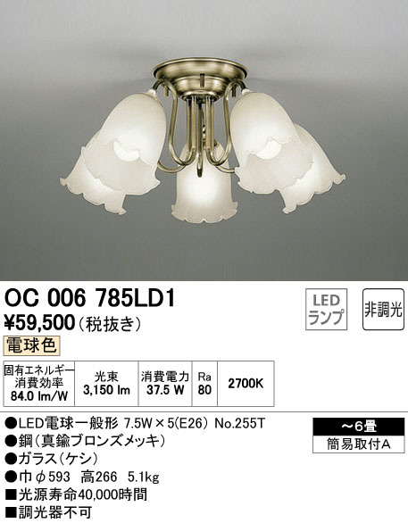 OC006785LD1 オーデリック Somnus ソムヌス 非調光 直付シャンデリア [LED電球色][~6畳]