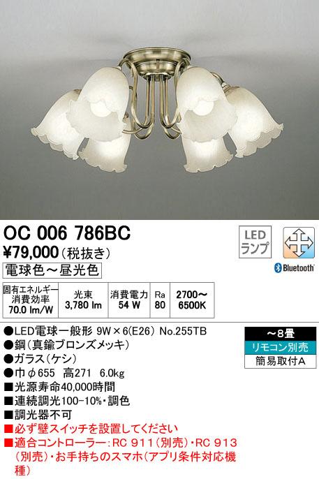 OC006786BC オーデリック CONNECTED LIGHTING 調光・調色可能型 直付シャンデリア [LED][~8畳][Bluetooth]