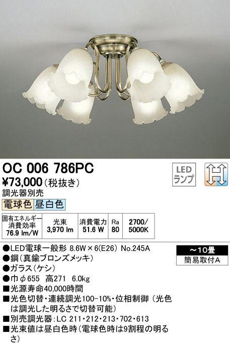 OC006786PC オーデリック Somnus ソムヌス 光色切替調光可能型 直付シャンデリア [LED電球色・昼白色][~10畳]