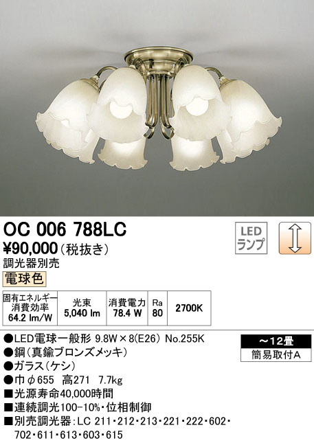 OC006788LC オーデリック Somnus ソムヌス 調光可能型 直付シャンデリア [LED電球色][~12畳]