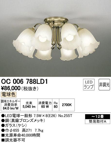 OC006788LD1 オーデリック Somnus ソムヌス 非調光 直付シャンデリア [LED電球色][~12畳]