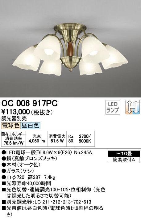 OC006917PC オーデリック Delgadoデルガド 光色切替調光可能型 直付シャンデリア [LED電球色・昼白色][~10畳]