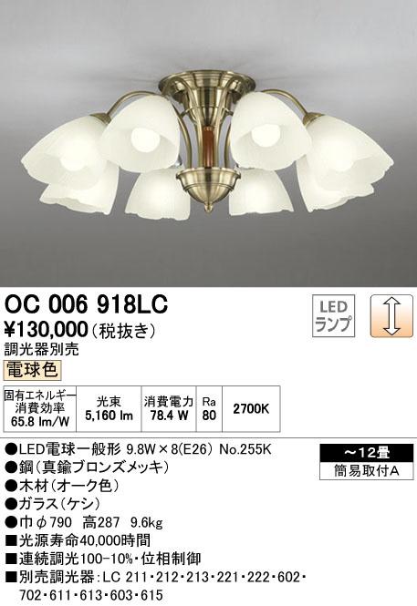OC006918LC オーデリック Delgadoデルガド 調光可能型 直付シャンデリア [LED電球色][~12畳]
