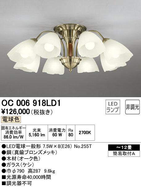 OC006918LD1 オーデリック Delgadoデルガド 非調光 直付シャンデリア [LED電球色][~12畳]