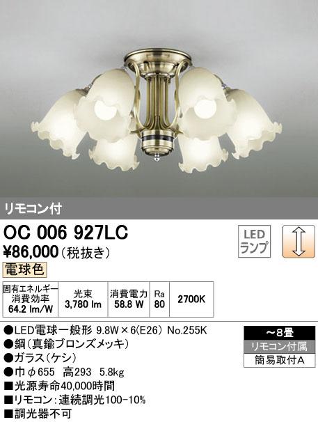 OC006927LC オーデリック Somnus ソムヌス 調光型 シャンデリア [LED電球色][~8畳][リモコン付]