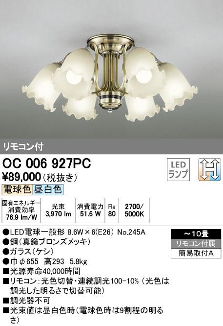 OC006927PC オーデリック Somnus ソムヌス 光色切替調光型 直付シャンデリア [LED][~10畳][リモコン付]
