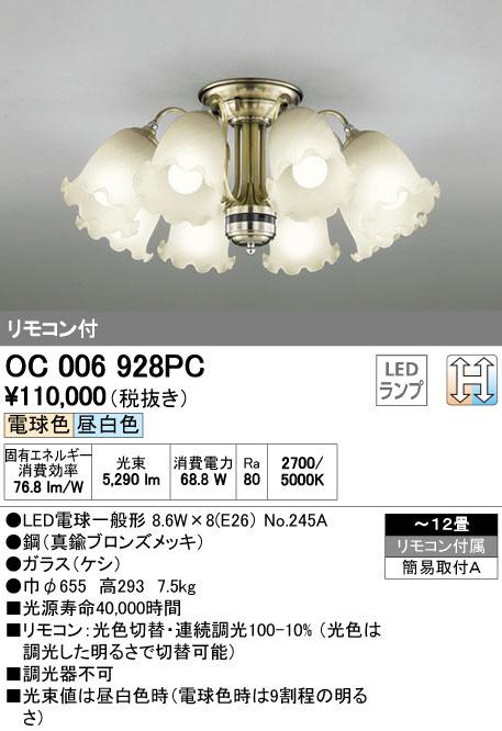 OC006928PC オーデリック Somnus ソムヌス 光色切替調光型 直付シャンデリア [LED][~12畳][リモコン付]