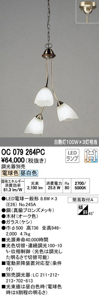 OC079264PC オーデリック Delgadoデルガド 光色切替調光可能型 チェーン吊シャンデリア  [LED電球色・昼白色]