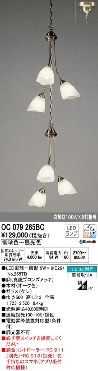 OC079265BC オーデリック CONNECTED LIGHTING 調光・調色可能型 チェーン吊シャンデリア  [LED][Bluetooth]