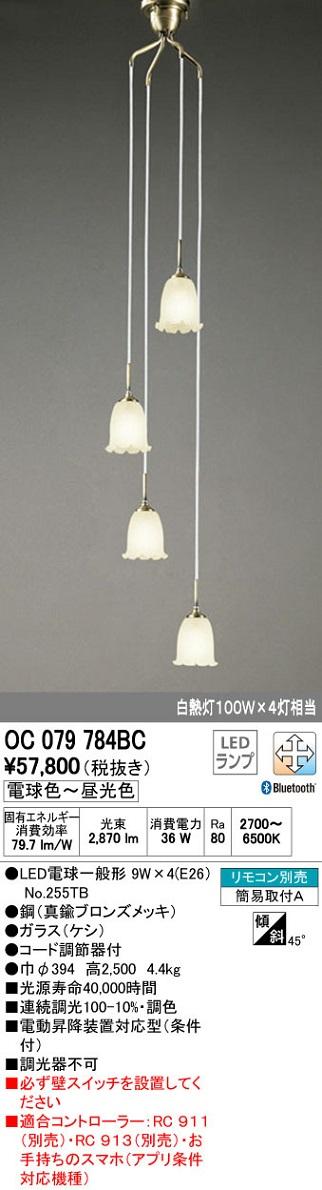 OC079784BC オーデリック CONNECTED LIGHTING 調光・調色可能型 コード吊シャンデリア [LED][Bluetooth]