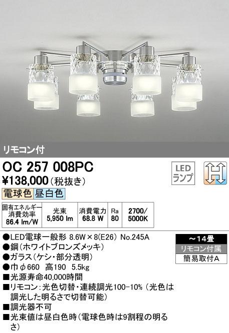OC257008PC オーデリック Asteria アステリア 光色切替調光型 直付シャンデリア [LED電球色・昼白色][~14畳][リモコン付]