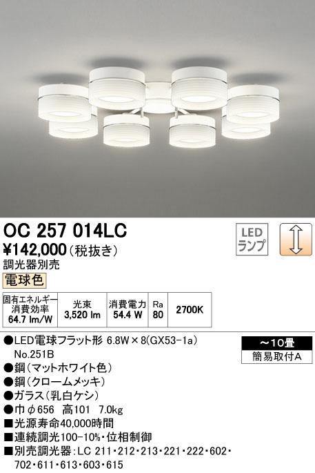 OC257014LC オーデリック マットホワイト 調光可能型 シャンデリア [LED電球色][~10畳]