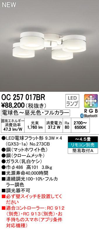 OC257017BR オーデリック CONNECTED LIGHTING フルカラー調光・調色 直付シャンデリア [LED][~4.5畳][Bluetooth]