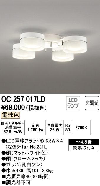 OC257017LD オーデリック マットホワイト 非調光 シャンデリア [LED電球色][~4.5畳]