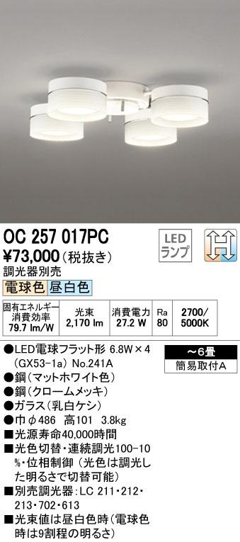 OC257017PC オーデリック マットホワイト 光色切替調光可能型 直付シャンデリア [LED電球色・昼白色][~6畳]